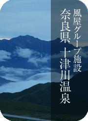 風屋グループ-奈良県