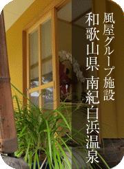 風屋グループ-和歌山県